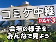 コミケ中継【DAY3】