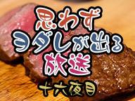 熟成肉トモサンカクを焼く音だけ