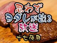 熟成肉を焼く音だけ生放送