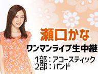 瀬口かな(風男塾)ライブ生中継