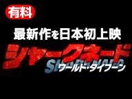 シャークネード5 日本最速上映