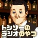 トシゾーのラジオのやつ #37(2017/8/13)