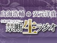 【レギュラー・保村真】鳥海浩輔・安元洋貴 禁断生ラジオ #82