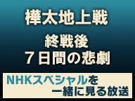 NHKスペシャルを一緒に見る