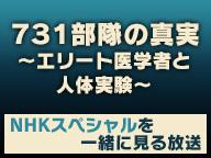 「731部隊の真実」TV実況