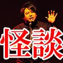 【怪談】祭・ぁみ夜話in怪談の日2017