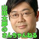 コミケ 東京ビッグサイト近くの街宣車から配信