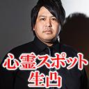 【心霊スポット】 ぁみとタニシ軍団の大阪凸