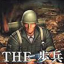【会員限定反省会】『THE 歩兵』を実況