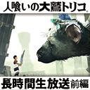 "PS4""人喰いの大鷲トリコ""長時間放送"