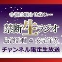 【レギュラー・保村真】鳥海浩輔・安元洋貴 今夜は眠らせない…禁断生ラジオ