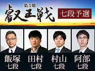 叡王戦 七段予選 飯塚・田村・村山・阿部(健)