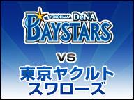 【プロ野球】DeNA vs ヤクルト