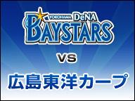 プロ野球◆DeNA vs 広島
