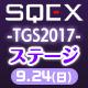 [TGS]スクエニ ステージ(9/24)