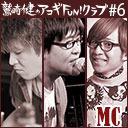 鷲崎健のアコギFUN!クラブ  #6<スタジオライブ回>
