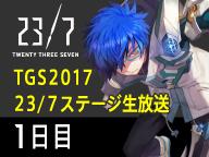 TGS 23/7ステージ生放送