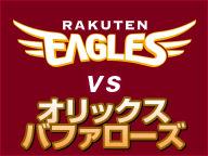 プロ野球◆楽天 vs オリックス