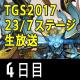 [TGS]23/7ステージ生放送(9/24)