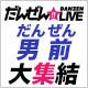 CODE-V/SOLIDEMO 他生出演 /だんぜん!!Live