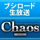 ChaosTCG情報局