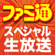 [TGS]ファミ通 TGSスペシャル生放送(9/24)