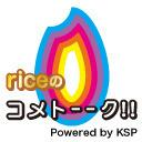 riceのコメトーーク!