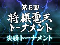 将棋◆電王トーナメント 決勝