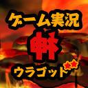 亀井有馬 出演◆ゲーム実況裏神
