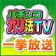 キーワードで動画検索 CR北斗の拳 百裂 -  『パチンコ オリ法TV』一挙放送 #49-#54