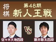 将棋 新人王戦◆佐々木四段 vs 藤井四段