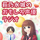 萩乃水城のおもしろ声優ラジオVol.5