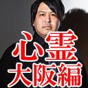 【心霊】怪談家ぁみの大阪スポット生凸弐夜目