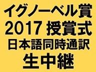 イグノーベル賞 授賞式 生中継