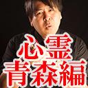 怪談家ぁみの恐山生中継