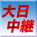 【会員限定】大日本プロレス2017年7月にぎわい座大会 録画中継