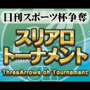 【麻雀】日刊スポーツ杯争奪 スリアロトーナメント2017 予選B卓1回戦