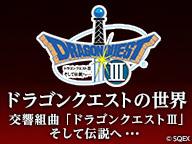 オーケストラコンサート 交響組曲「ドラゴンクエストIII」