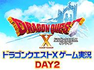ドラゴンクエストX ゲーム実況 DAY2