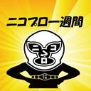 石川修司選手生出演!プロレス情報番組「ニコプロ一週間」(9月13日号)