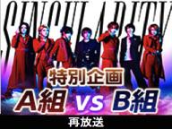 A9×BAROQUE『A組 vs B組』