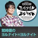 内田彩、鷲崎健がトーク