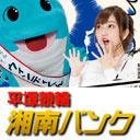 【平塚競輪】湘南ミルキーウェイレースFⅡ 富士通フロンテックカップ 9/14(木)【決 勝】
