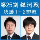 将棋・銀河戦 船江六段 vs 三枚堂四段