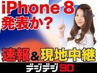 iPhone 8発表か!? 現地生中継