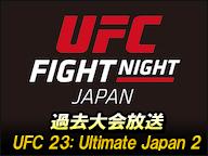 総合格闘技UFC 過去大会放送