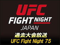 UFC Fight Night 75 大会映像