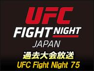 【UFC日本大会開催記念】総合格闘技UFC 過去大会放送「UFC Fight Night 75: Barnett vs Nelson」
