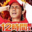 12時間!耐久実戦生放送!【ジャンバリ.TV】