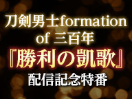 刀剣男士「勝利の凱歌」配信記念